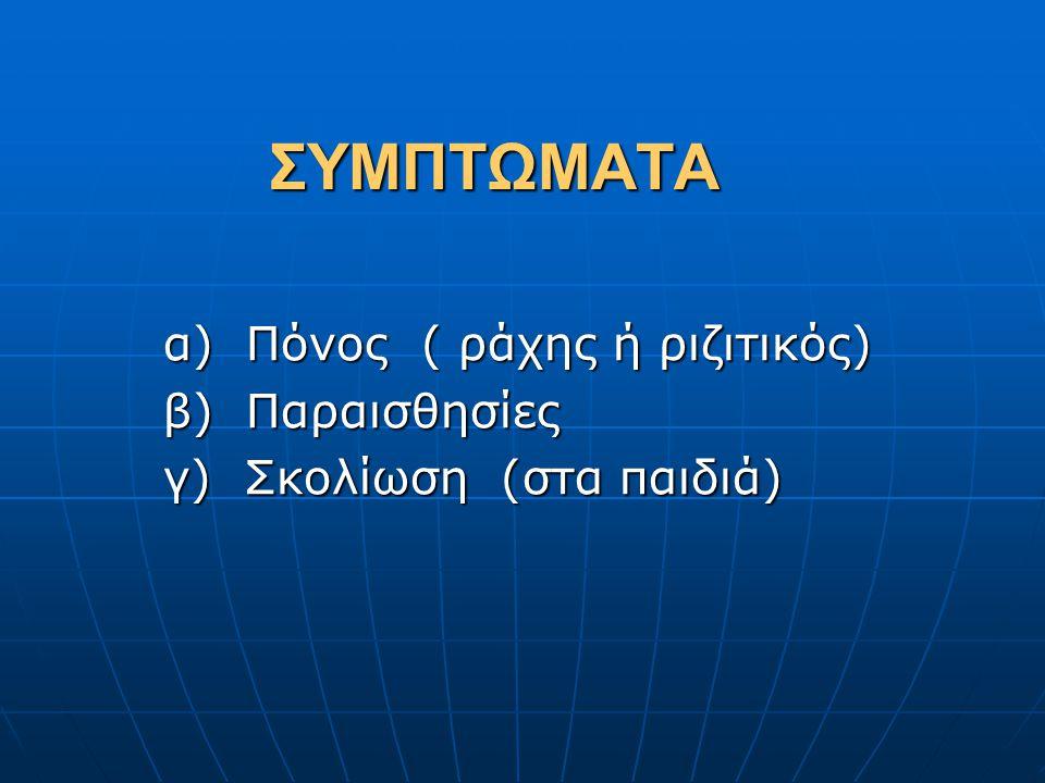 ΣΥΜΠΤΩΜΑΤΑ α) Πόνος ( ράχης ή ριζιτικός) β) Παραισθησίες