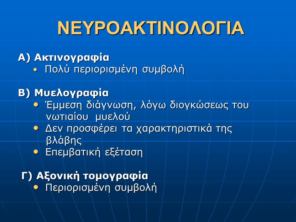 ΝΕΥΡΟΑΚΤΙΝΟΛΟΓΙΑ Α) Ακτινογραφία Β) Μυελογραφία