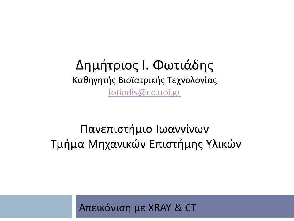 Δημήτριος Ι. Φωτιάδης Πανεπιστήμιο Ιωαννίνων