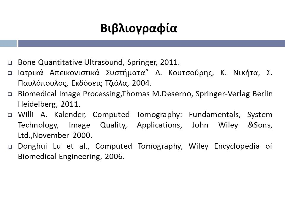 Βιβλιογραφία Bone Quantitative Ultrasound, Springer, 2011.