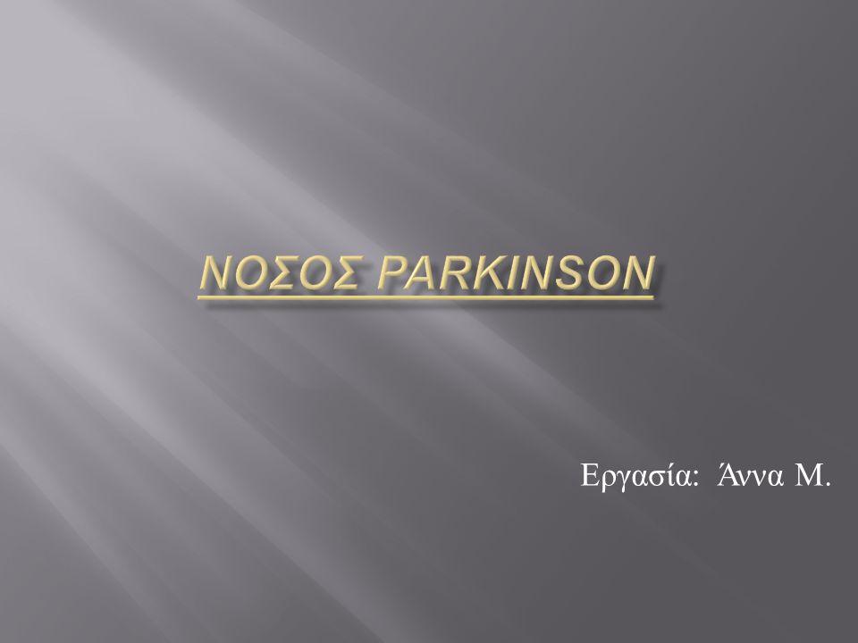 ΝΟΣΟΣ PARKINSON Εργασία: Άννα Μ.