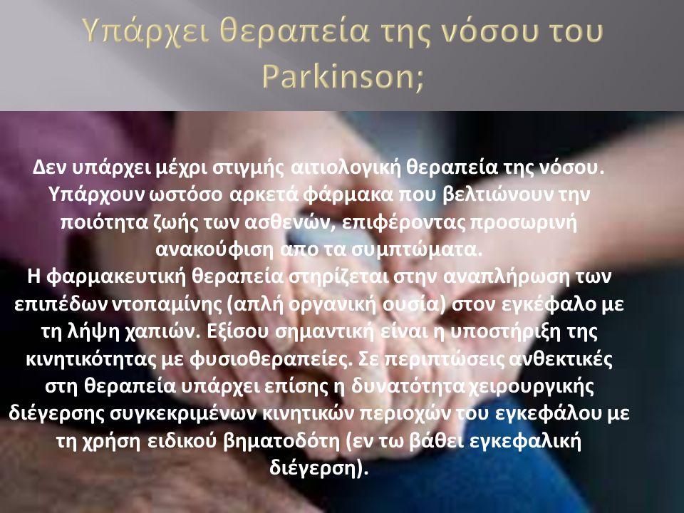 Υπάρχει θεραπεία της νόσου του Parkinson;