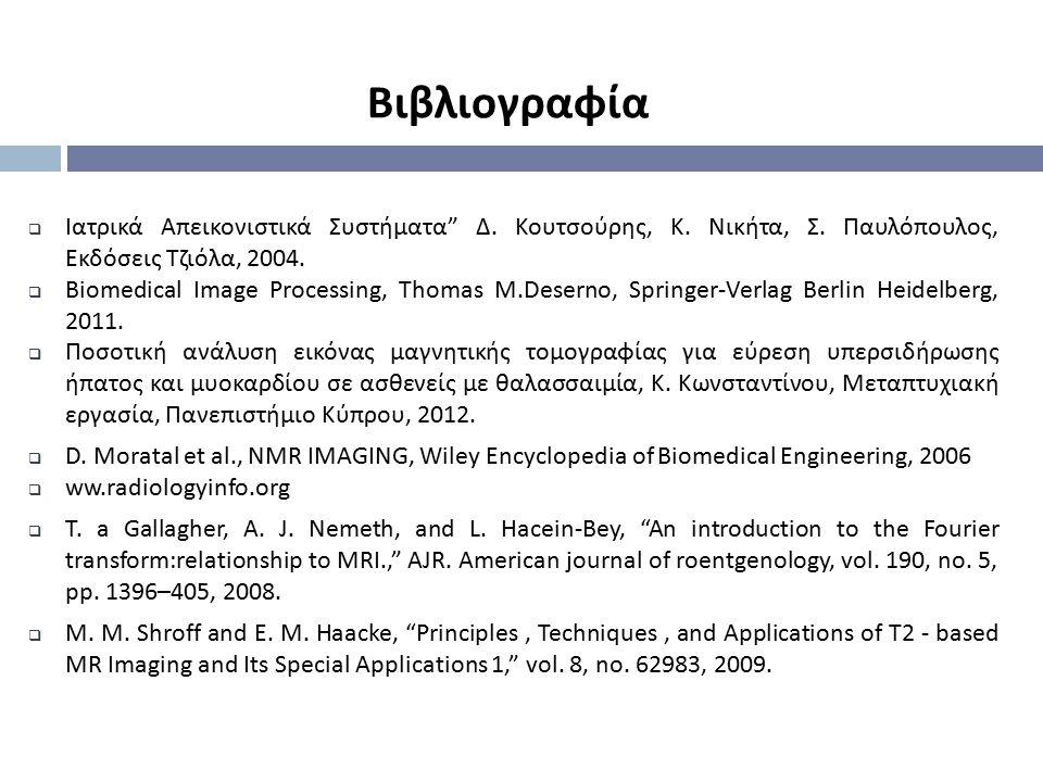 Βιβλιογραφία Ιατρικά Απεικονιστικά Συστήματα Δ. Κουτσούρης, Κ. Νικήτα, Σ. Παυλόπουλος, Εκδόσεις Τζιόλα, 2004.