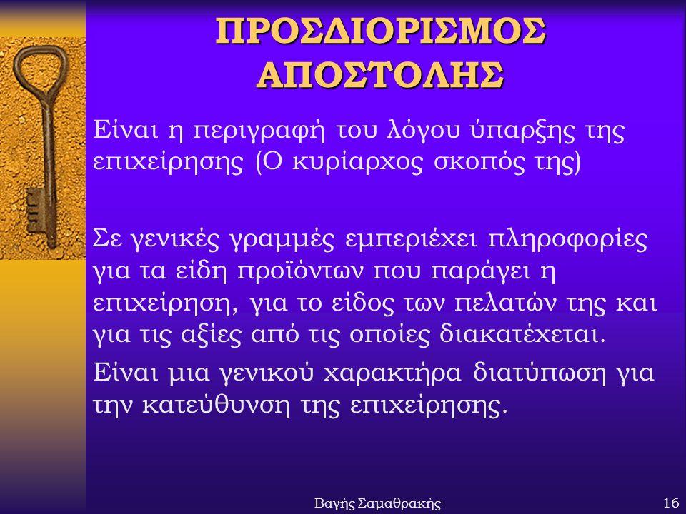 ΠΡΟΣΔΙΟΡΙΣΜΟΣ ΑΠΟΣΤΟΛΗΣ
