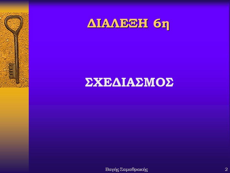 ΔΙΑΛΕΞΗ 6η ΣΧΕΔΙΑΣΜΟΣ Βαγής Σαμαθρακής