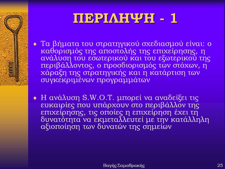 ΠΕΡΙΛΗΨΗ - 1
