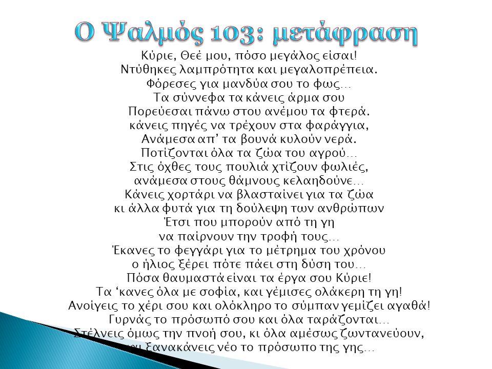 Ο Ψαλμός 103: μετάφραση