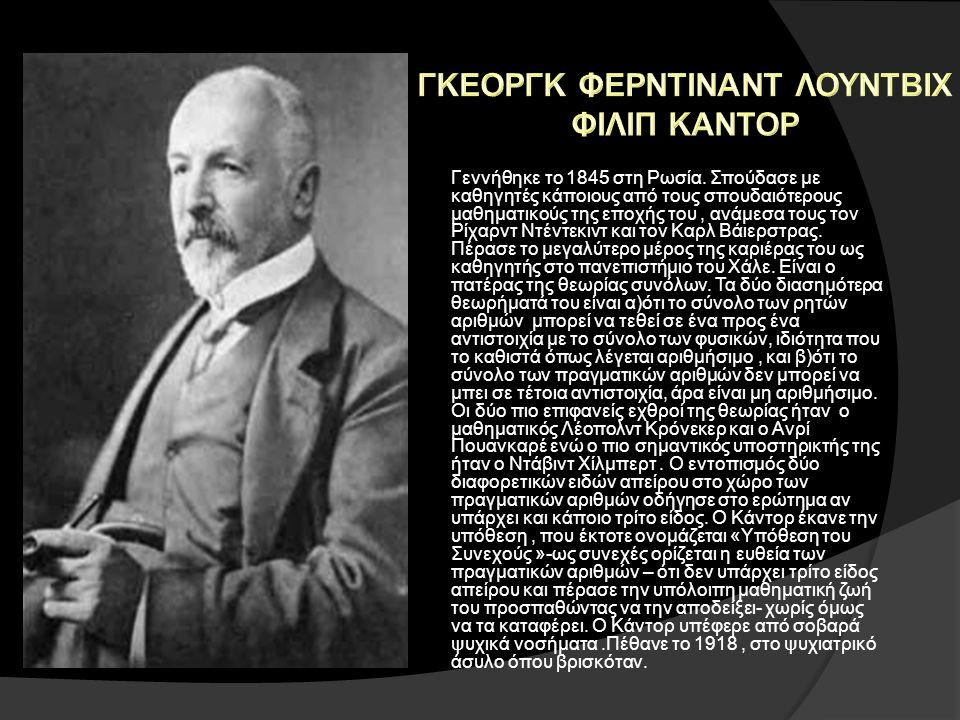 ΓΚΕΟΡΓΚ ΦΕΡΝΤΙΝΑΝΤ ΛΟΥΝΤΒΙΧ
