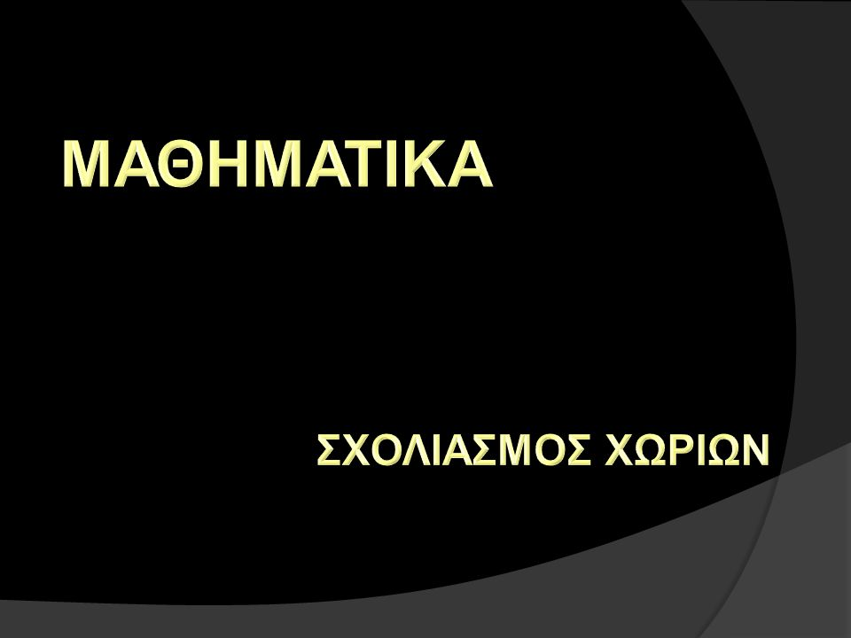 ΜΑΘΗΜΑΤΙΚΑ ΣΧΟΛΙΑΣΜΟΣ ΧΩΡΙΩΝ