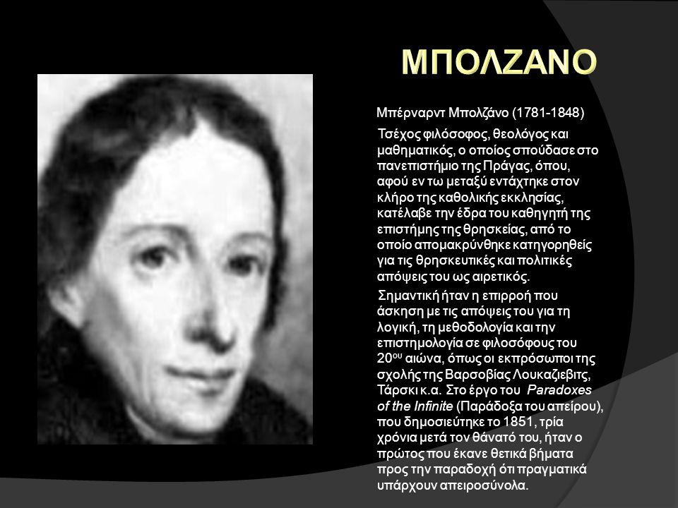 ΜΠΟΛΖΑΝΟ Μπέρναρντ Μπολζάνο (1781-1848)