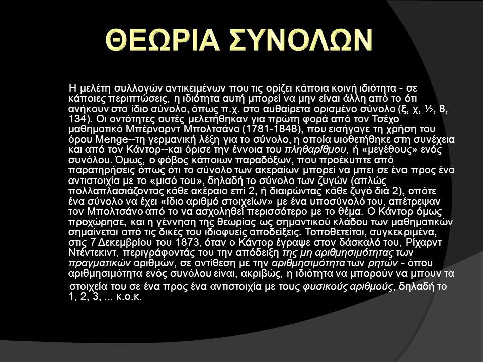 ΘΕΩΡΙΑ ΣΥΝΟΛΩΝ