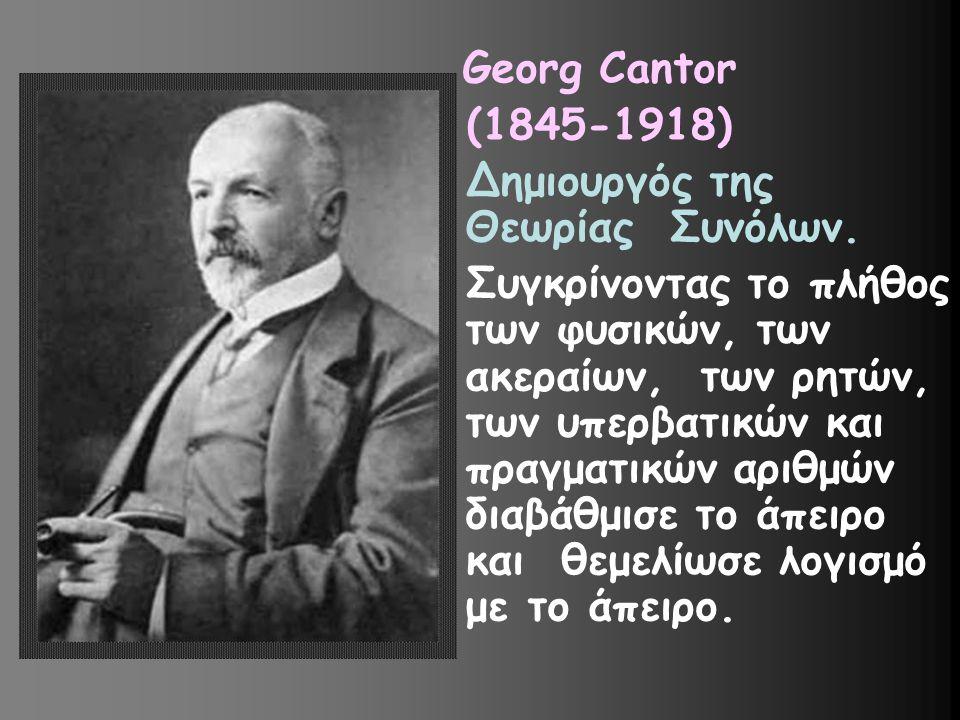 Δημιουργός της Θεωρίας Συνόλων.