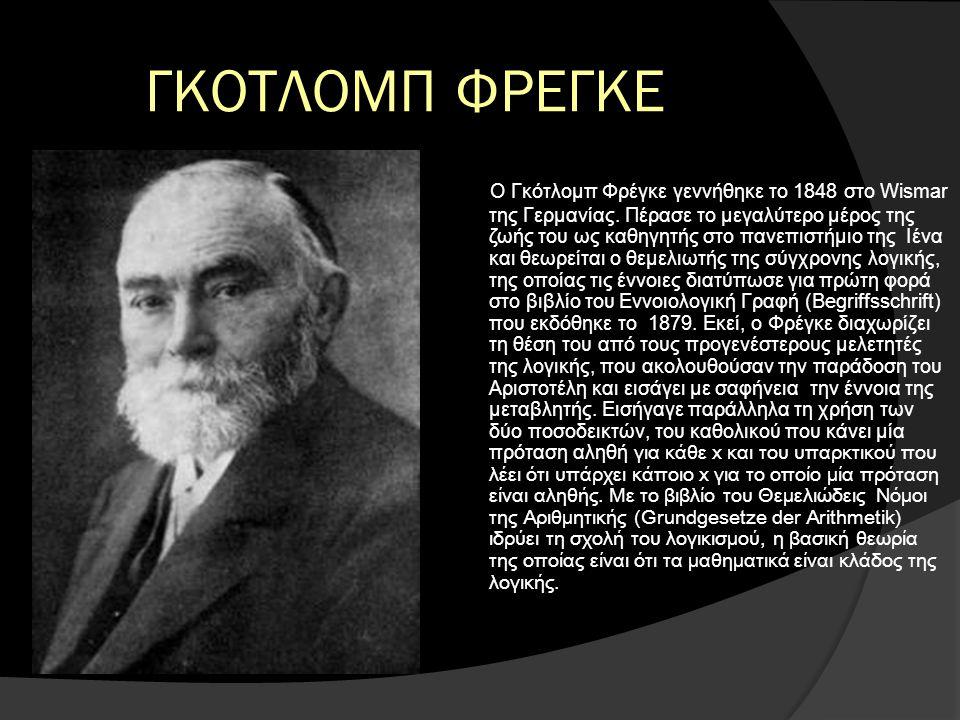 ΓΚΟΤΛΟΜΠ ΦΡΕΓΚΕ