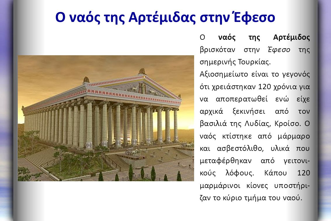 Ο ναός της Αρτέμιδας στην Έφεσο