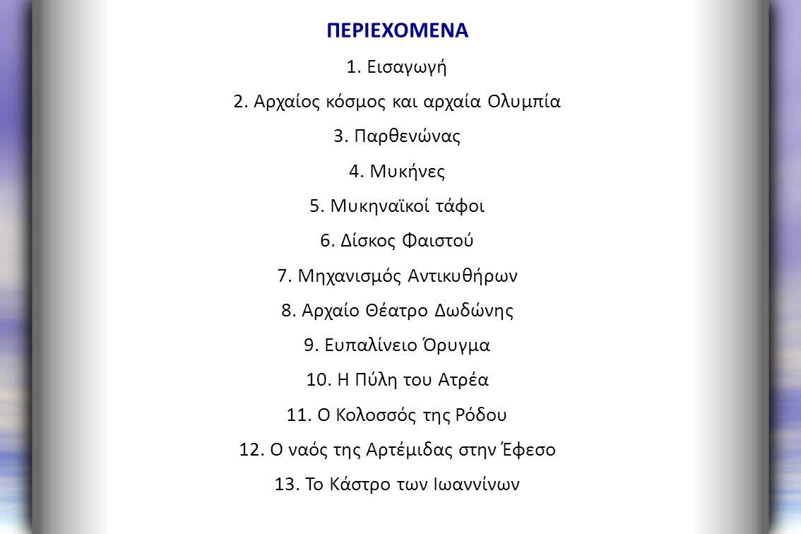 ΠΕΡΙΕΧΟΜΕΝΑ 1. Εισαγωγή 2. Αρχαίος κόσμος και αρχαία Ολυμπία