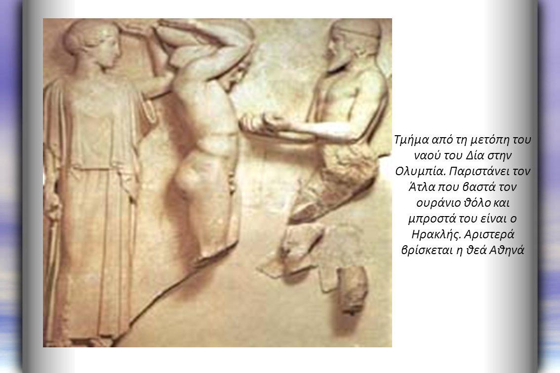 Τμήμα από τη μετόπη του ναού του Δία στην Ολυμπία