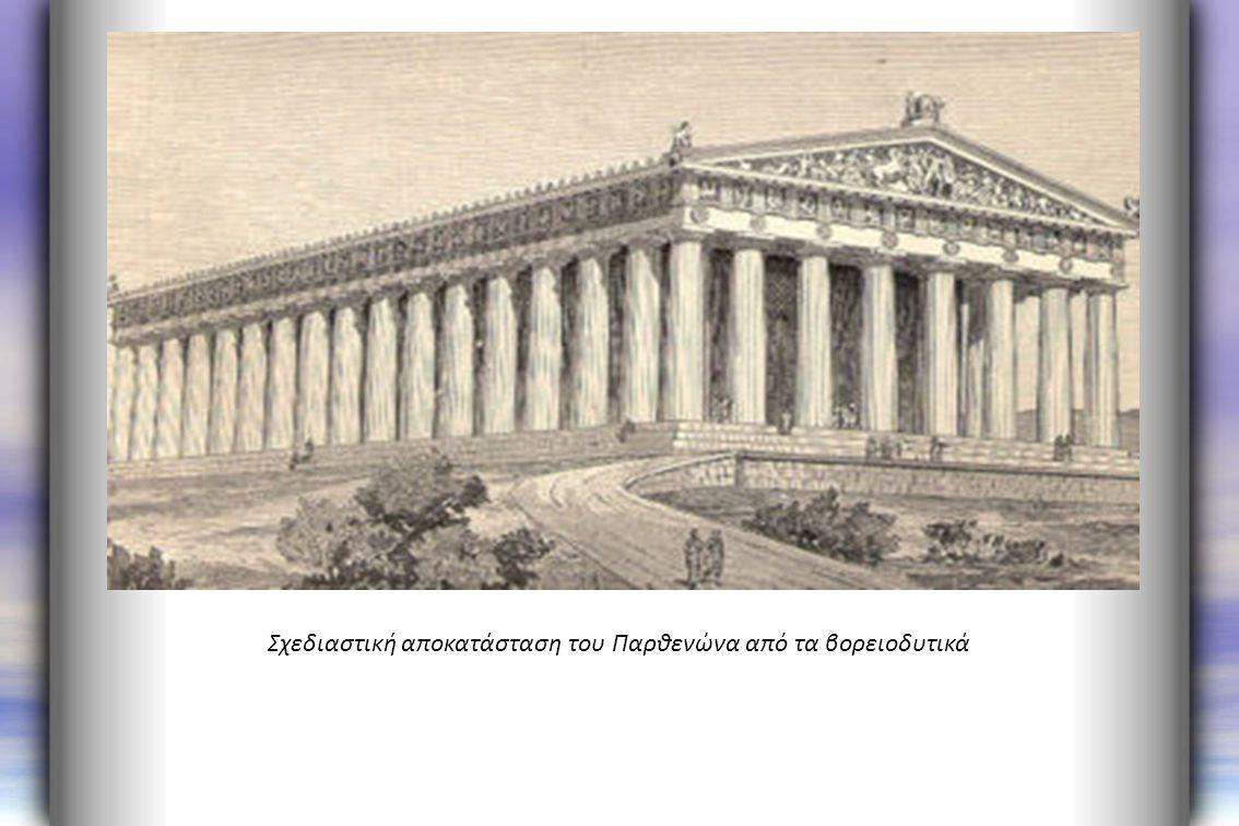 Σχεδιαστική αποκατάσταση του Παρθενώνα από τα βορειοδυτικά