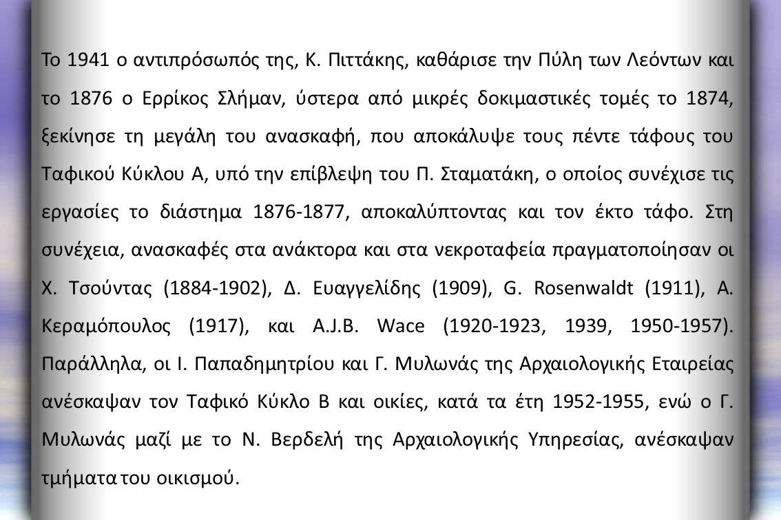 Το 1941 ο αντιπρόσωπός της, Κ.