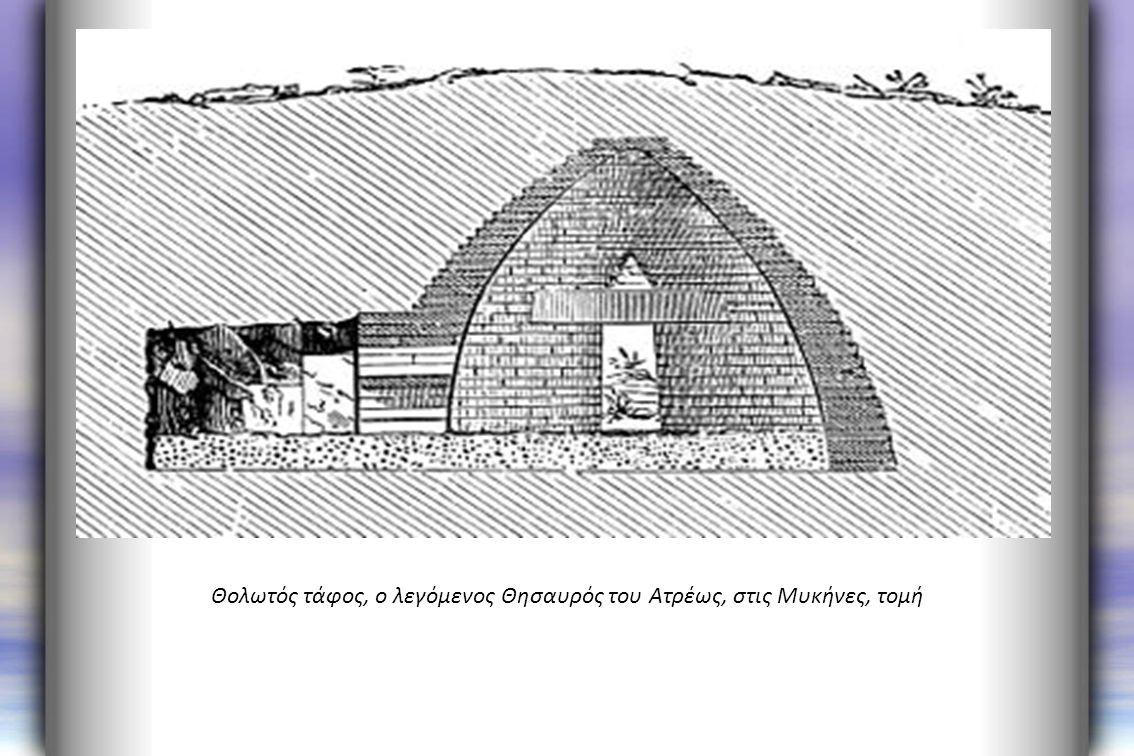 Θολωτός τάφος, ο λεγόμενος Θησαυρός του Ατρέως, στις Μυκήνες, τομή