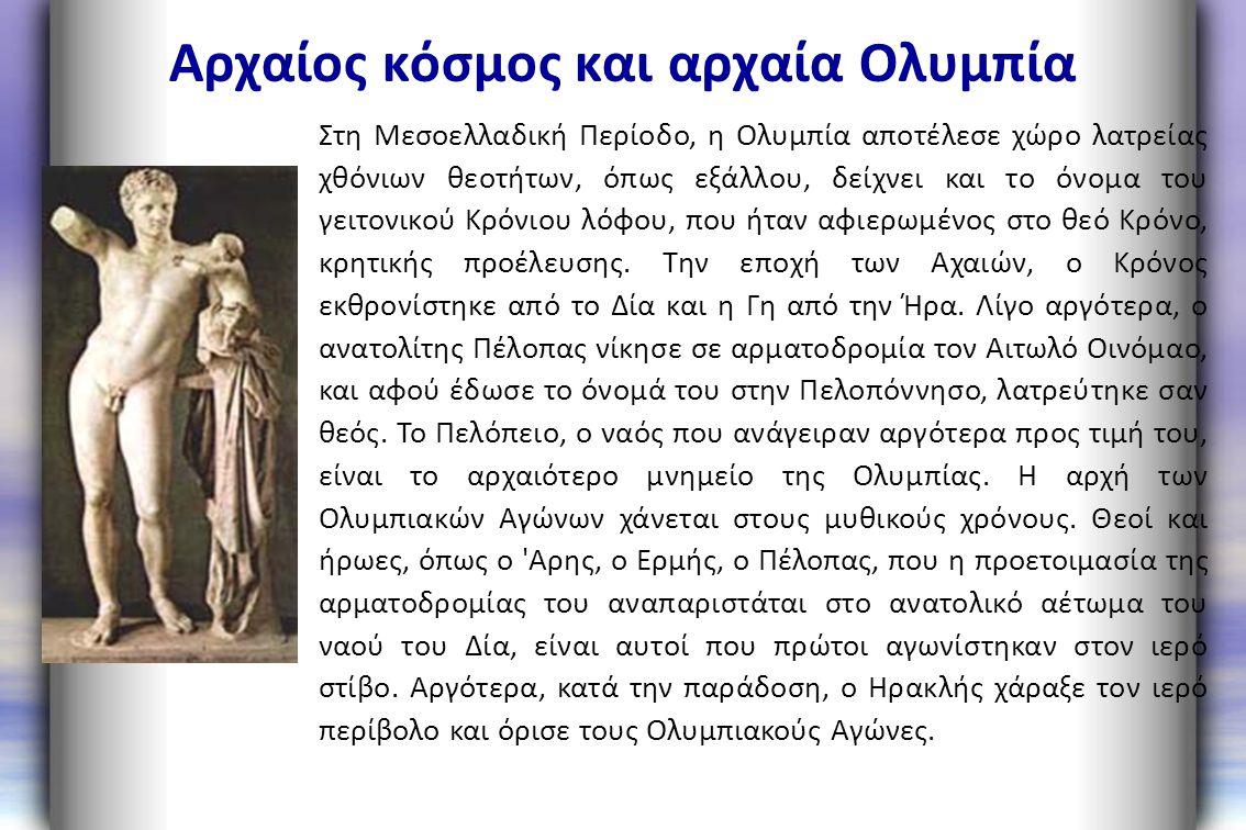Αρχαίος κόσμος και αρχαία Ολυμπία