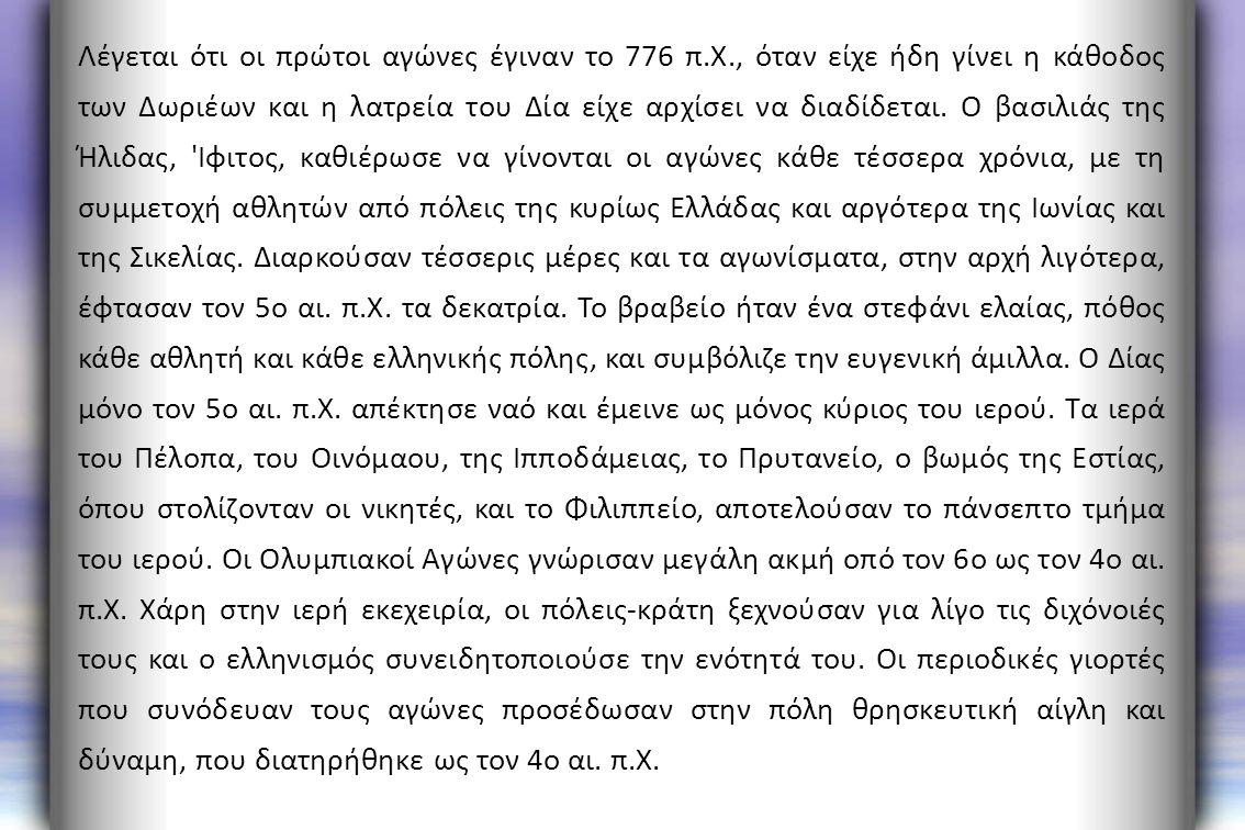 Λέγεται ότι οι πρώτοι αγώνες έγιναν το 776 π. Χ