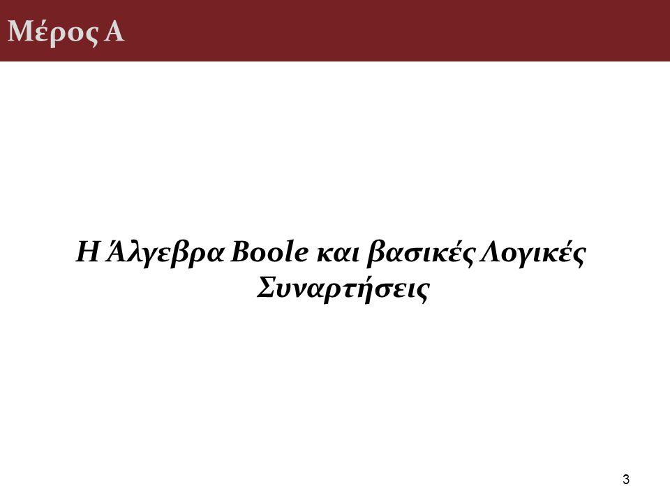 Η Άλγεβρα Boole και βασικές Λογικές Συναρτήσεις