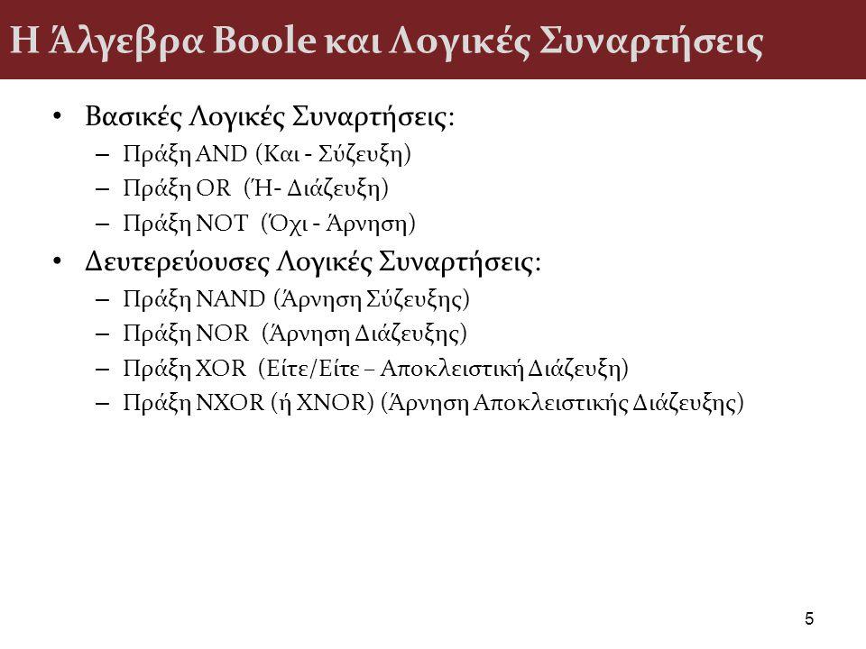 Η Άλγεβρα Boole και Λογικές Συναρτήσεις