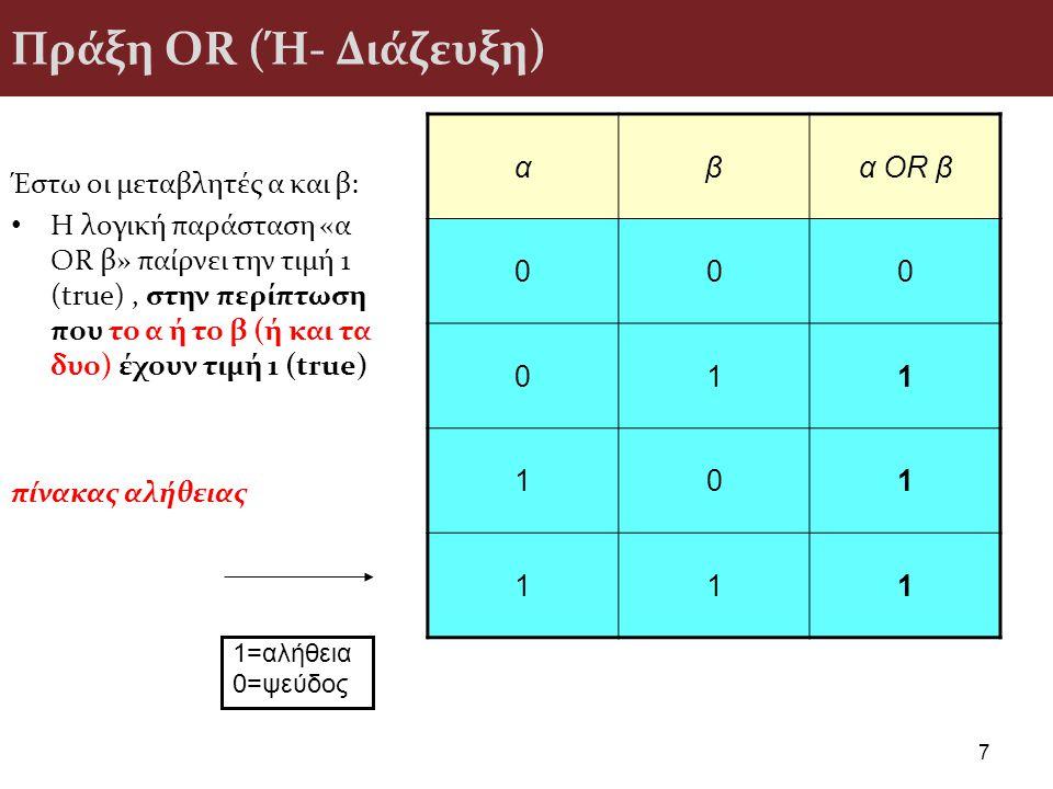 Πράξη OR (Ή- Διάζευξη) α β α OR β 1 Έστω οι μεταβλητές α και β: