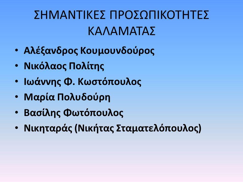 ΣΗΜΑΝΤΙΚΕΣ ΠΡΟΣΩΠΙΚΟΤΗΤΕΣ ΚΑΛΑΜΑΤΑΣ