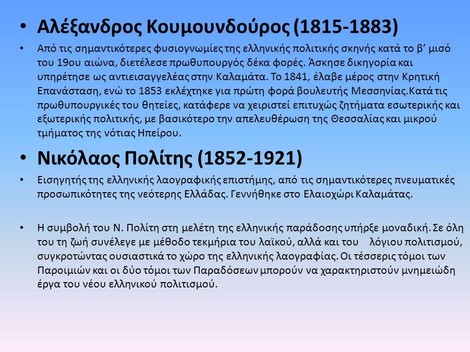 Αλέξανδρος Κουμουνδούρος (1815-1883)