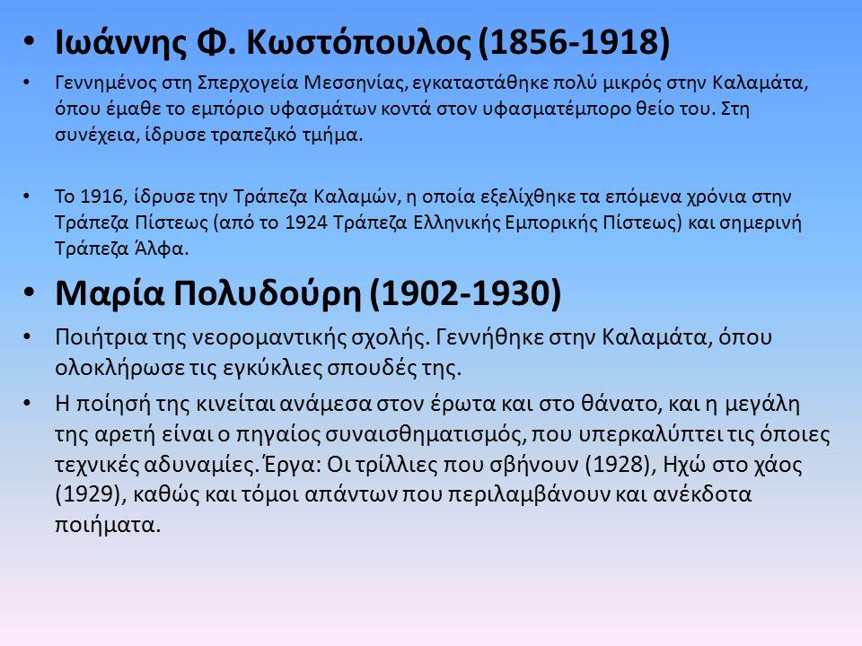 Ιωάννης Φ. Κωστόπουλος (1856-1918)