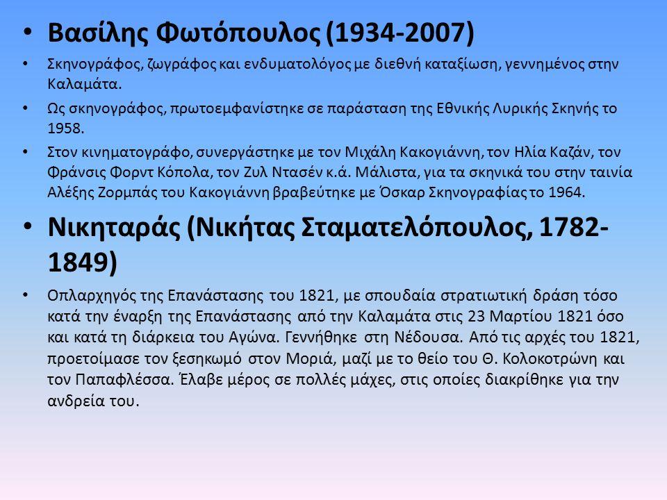 Βασίλης Φωτόπουλος (1934-2007)