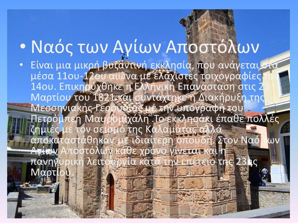Ναός των Αγίων Αποστόλων