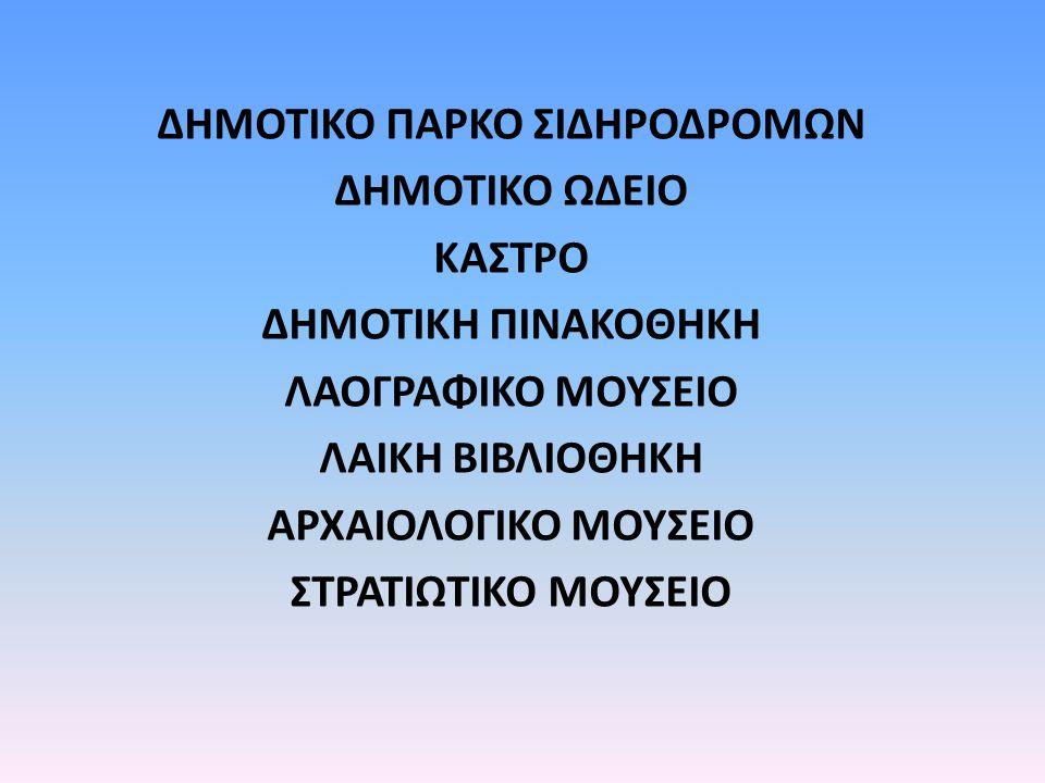 ΔΗΜΟΤΙΚΟ ΠΑΡΚΟ ΣΙΔΗΡΟΔΡΟΜΩΝ