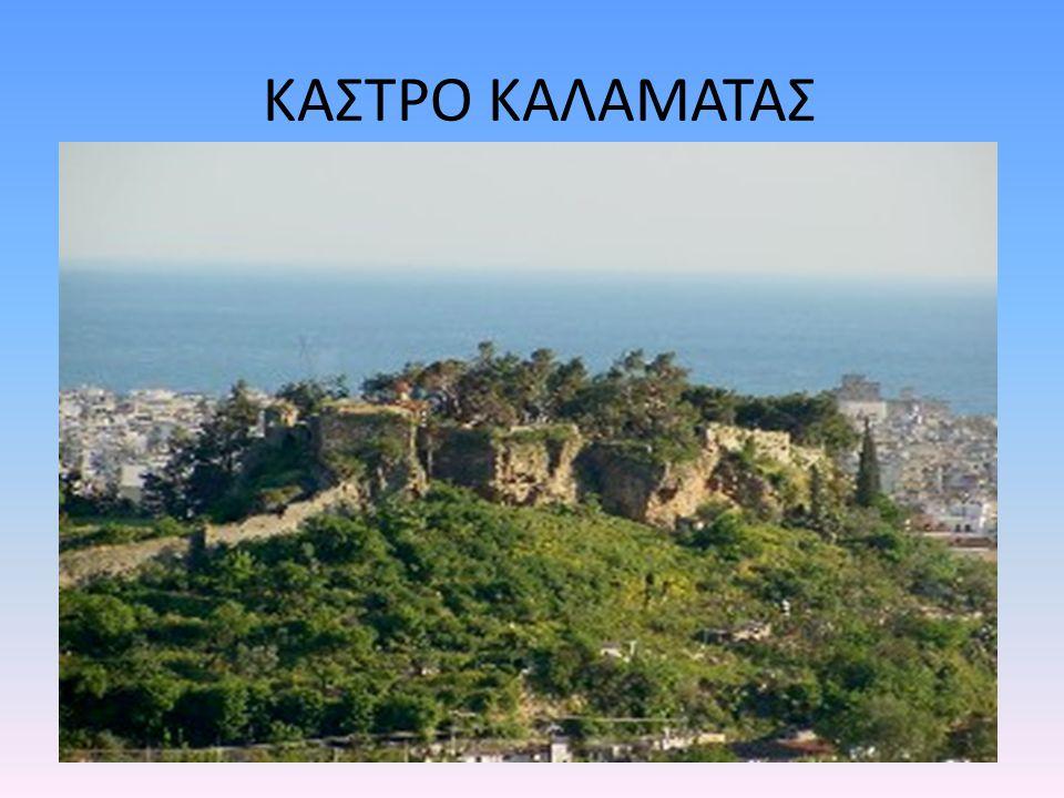ΚΑΣΤΡΟ ΚΑΛΑΜΑΤΑΣ