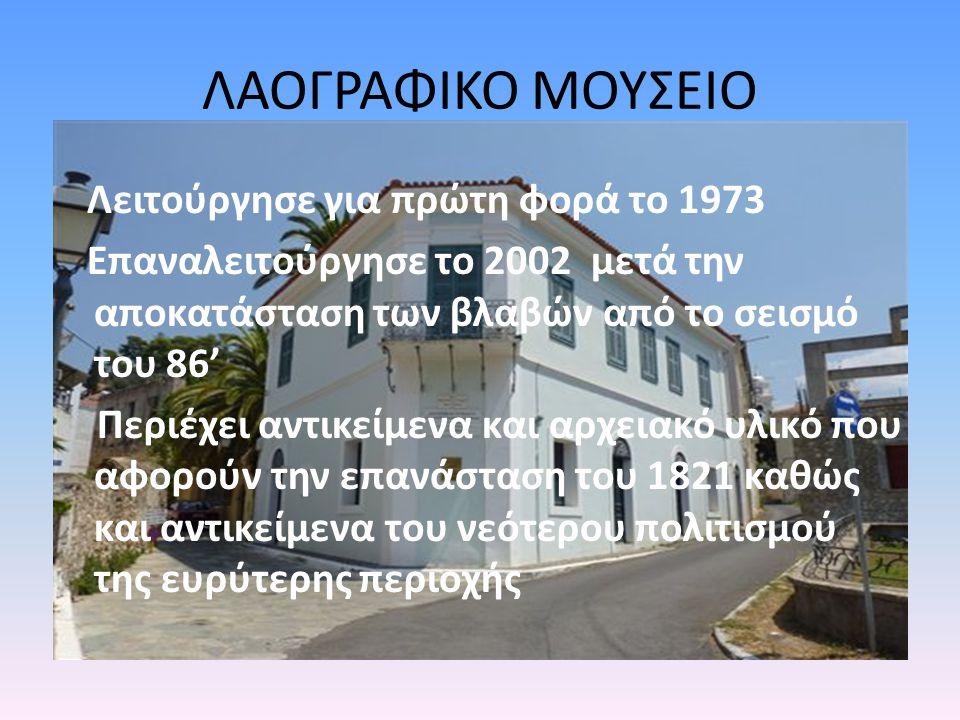 ΛΑΟΓΡΑΦΙΚΟ ΜΟΥΣΕΙΟ Λειτούργησε για πρώτη φορά το 1973