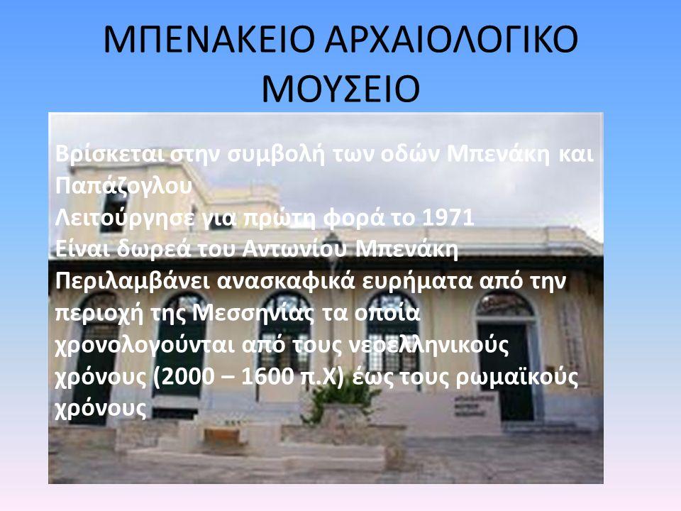 ΜΠΕΝΑΚΕΙΟ ΑΡΧΑΙΟΛΟΓΙΚΟ ΜΟΥΣΕΙΟ