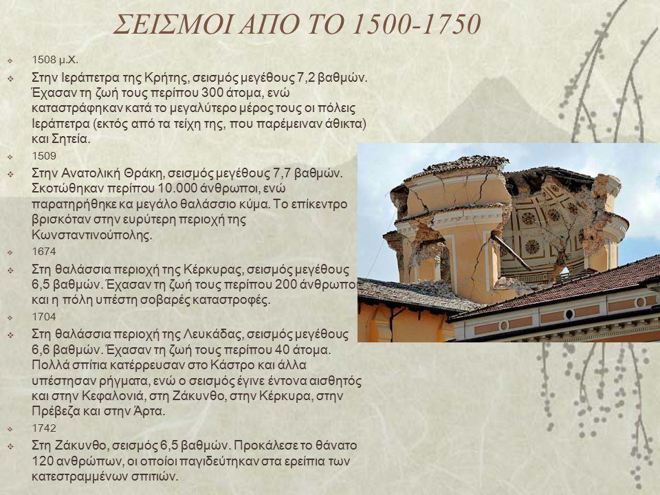 ΣΕΙΣΜΟΙ ΑΠΟ ΤΟ 1500-1750 1508 μ.Χ.