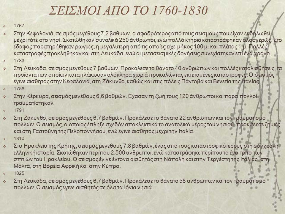 ΣΕΙΣΜΟΙ ΑΠΟ ΤΟ 1760-1830 1767.