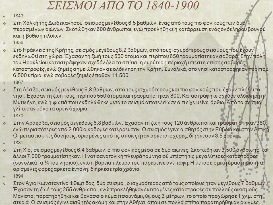 ΣΕΙΣΜΟΙ ΑΠΟ ΤΟ 1840-1900 1843.