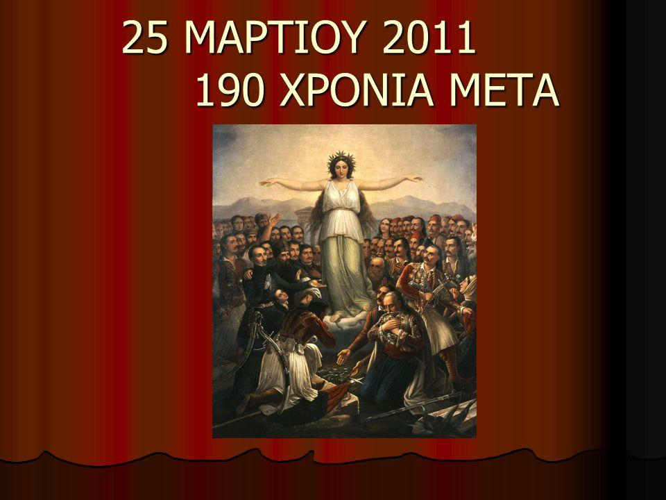 25 ΜΑΡΤΙΟΥ 2011 190 ΧΡΟΝΙΑ ΜΕΤΑ