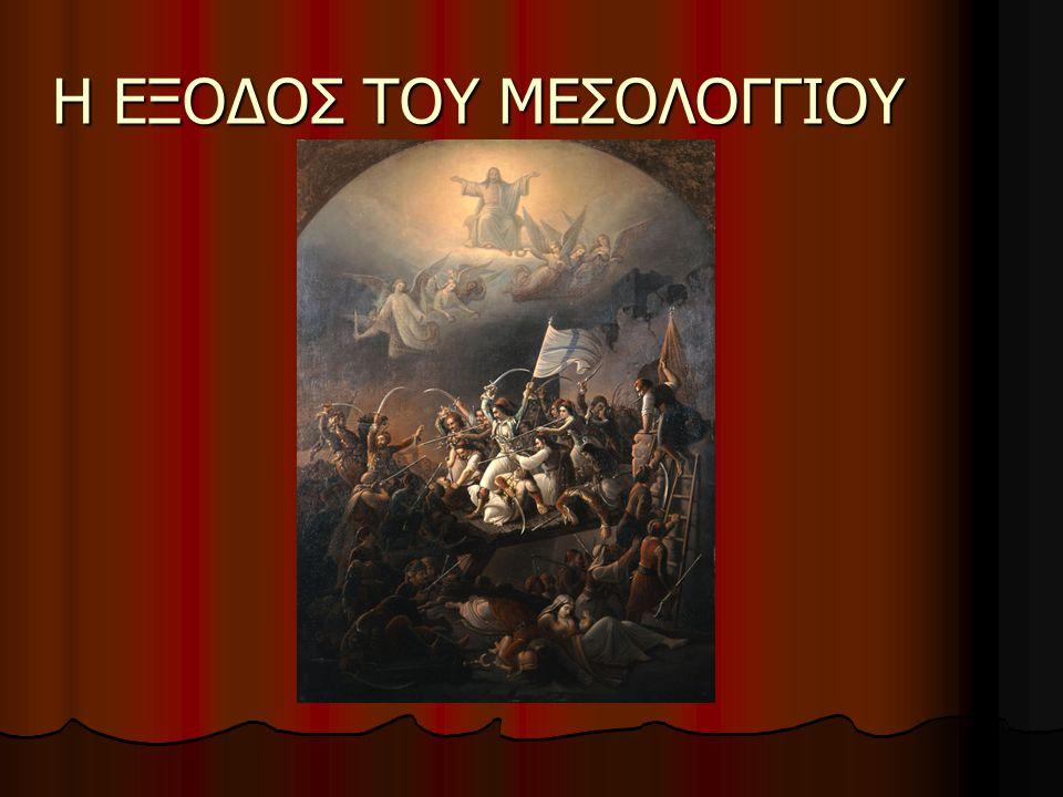Η ΕΞΟΔΟΣ ΤΟΥ ΜΕΣΟΛΟΓΓΙΟΥ