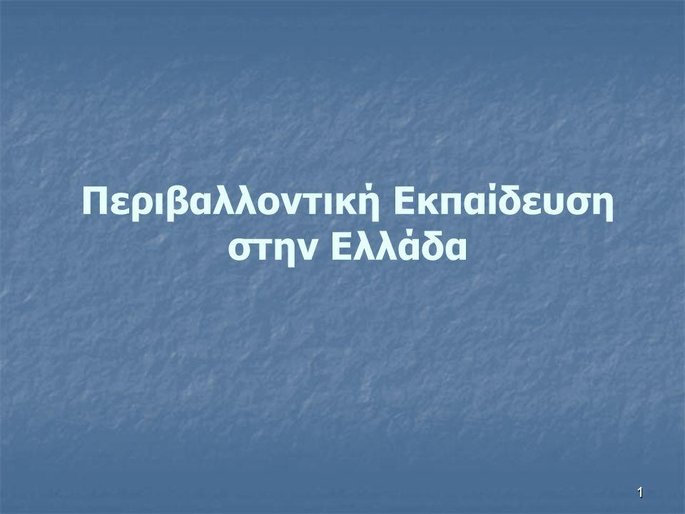 Περιβαλλοντική Εκπαίδευση στην Ελλάδα