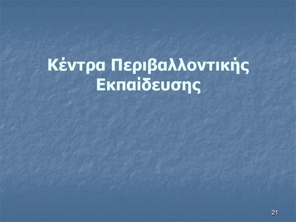 Κέντρα Περιβαλλοντικής Εκπαίδευσης