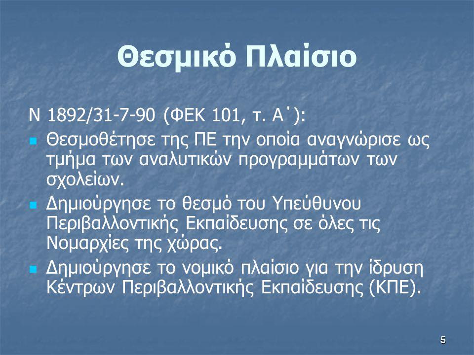 Θεσμικό Πλαίσιο N 1892/31-7-90 (ΦΕΚ 101, τ. Α΄):