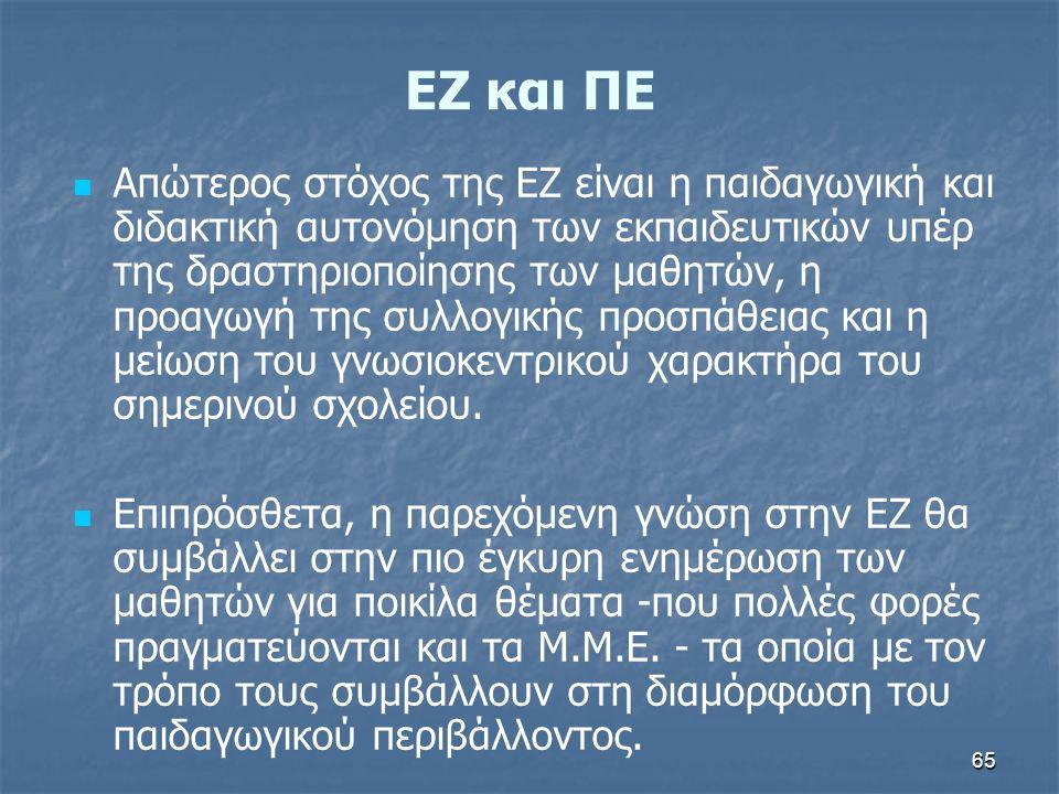 ΕΖ και ΠΕ