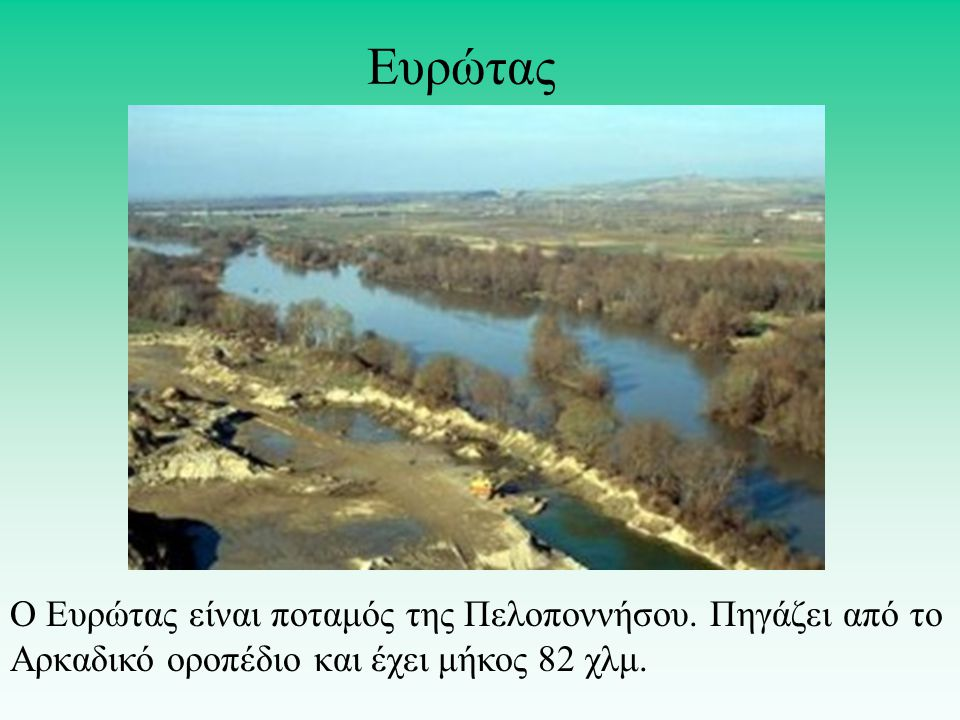 Ευρώτας Ο Ευρώτας είναι ποταμός της Πελοποννήσου.