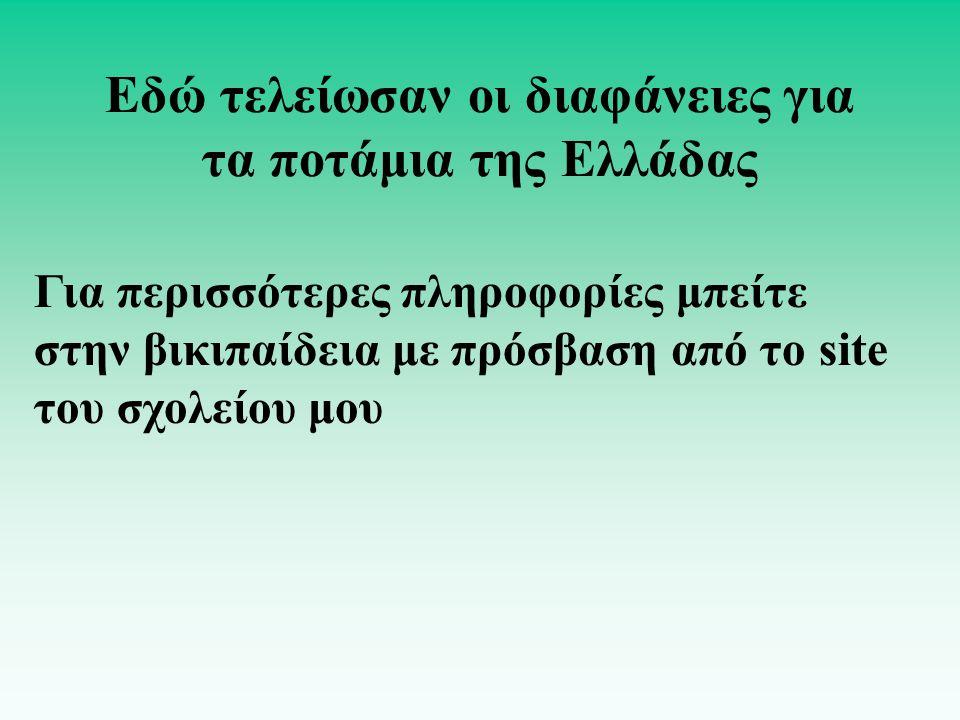 Εδώ τελείωσαν οι διαφάνειες για τα ποτάμια της Ελλάδας