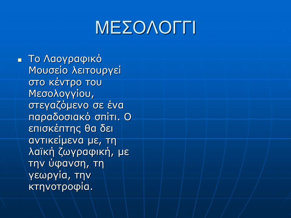 ΜΕΣΟΛΟΓΓΙ