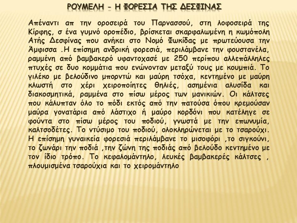 ΡΟΥΜΕΛΗ - Η ΦΟΡΕΣΙΑ ΤΗΣ ΔΕΣΦΙΝΑΣ